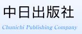 中日出版株式会社