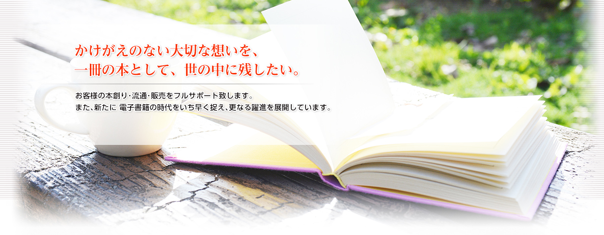 出版物の企画・編集・販売なら中日出版株式会社へ